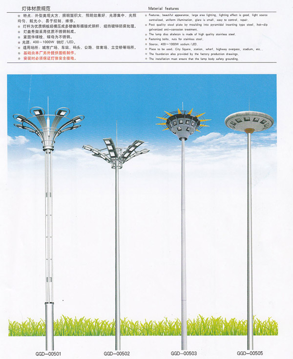 高杆灯系列GGD-03
